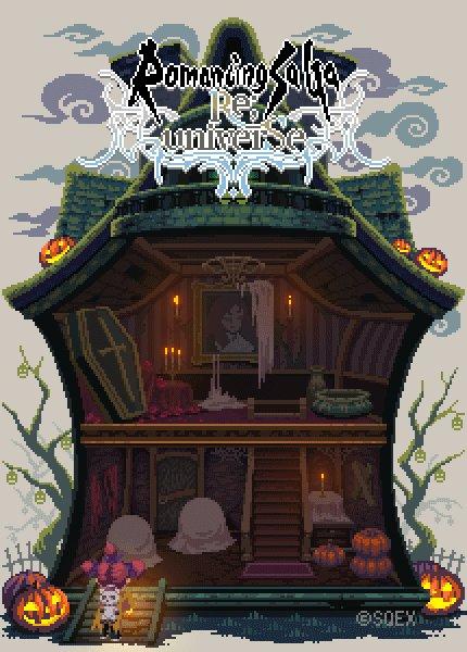 【ロマサガRS(@romasaga_rs )ドットアニメ】ハロウィンってことで怪しいお屋敷探検をしてもらいました。▼iOS:    ▼Android:    #ロマサガRS #ドット絵 #pixelart