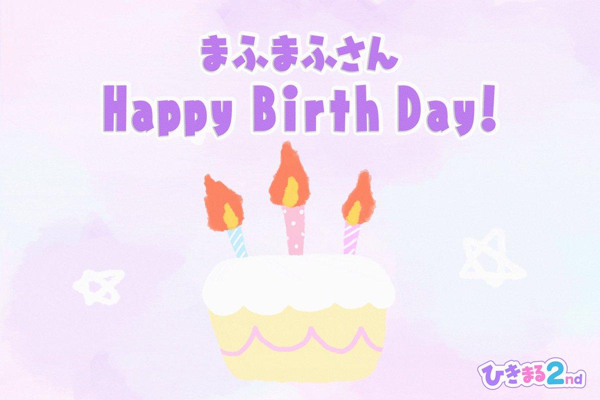 【まふまふさん お誕生日!!】#ひきまる スタッフ一同心を込めて~おめでとうございます!!!~これからもまふまふさんと歌い手の皆さんと楽しい企画を進めていきたいと思います!@uni_mafumafu