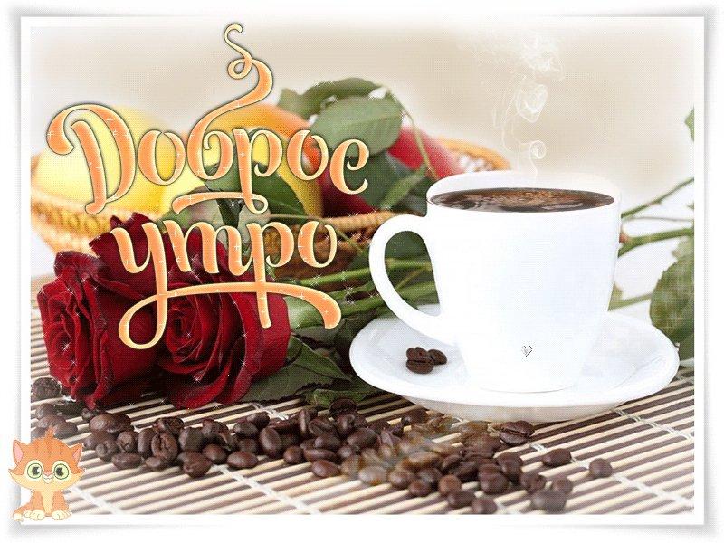 анимашка кофе с добрым утром русские тусовщики