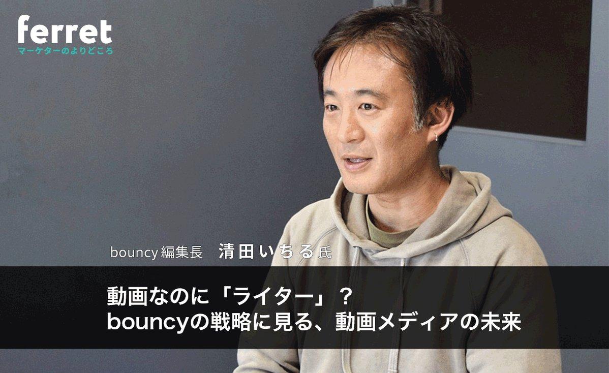 【休日はキャリア構想】ライターの新しいキャリア「動画ライター」とは?bouncy編集長の清田いちる氏にインタビュー。