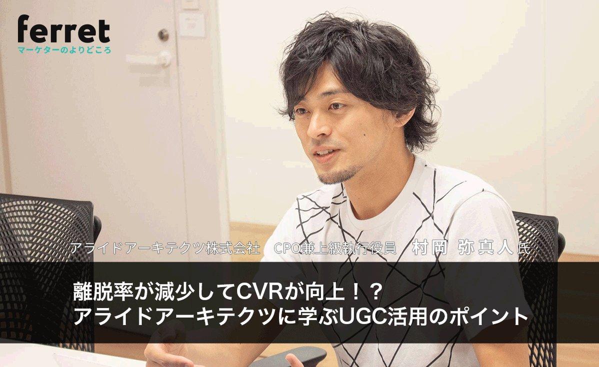 【インタビュー】バルクオムの事例をもとにUCGのコツを学ぼう!アライドアーキテクツの村岡氏にUGCで気を付けたいポイントやUGCをLPに活用する際の注意点を伺いました。