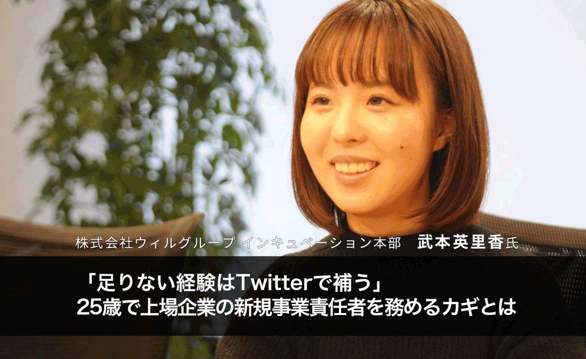 【インタビュー】「足りない経験はTwitterで補う」Twitterは1日10時間という、25歳で上場企業の新規事業責任者を務める武本氏に自身の弱点である経験不足をTwitterでカバーしてきたお話を伺いました。