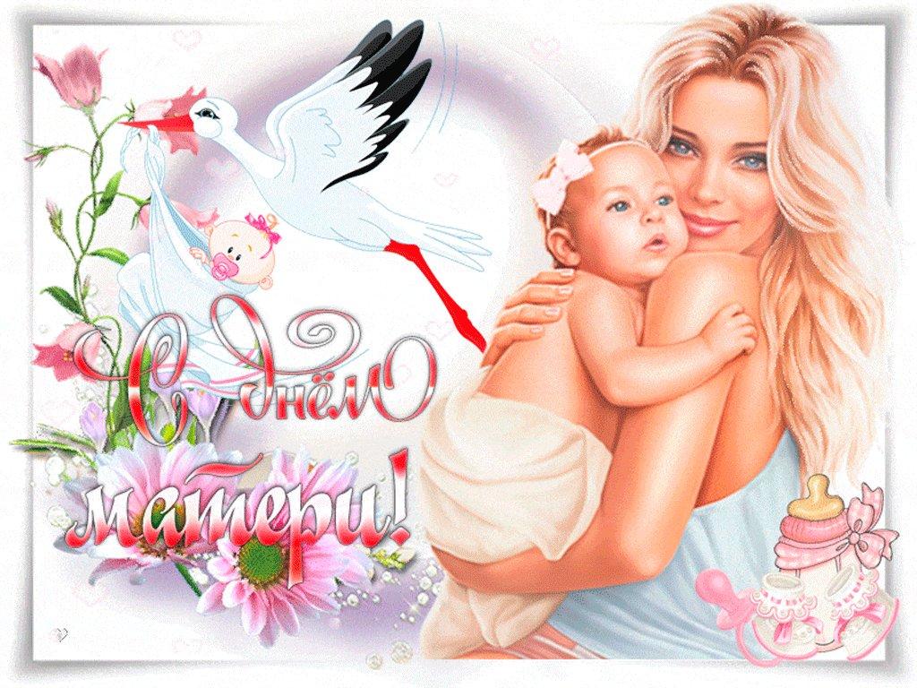Картинки с праздником самых красивых мам