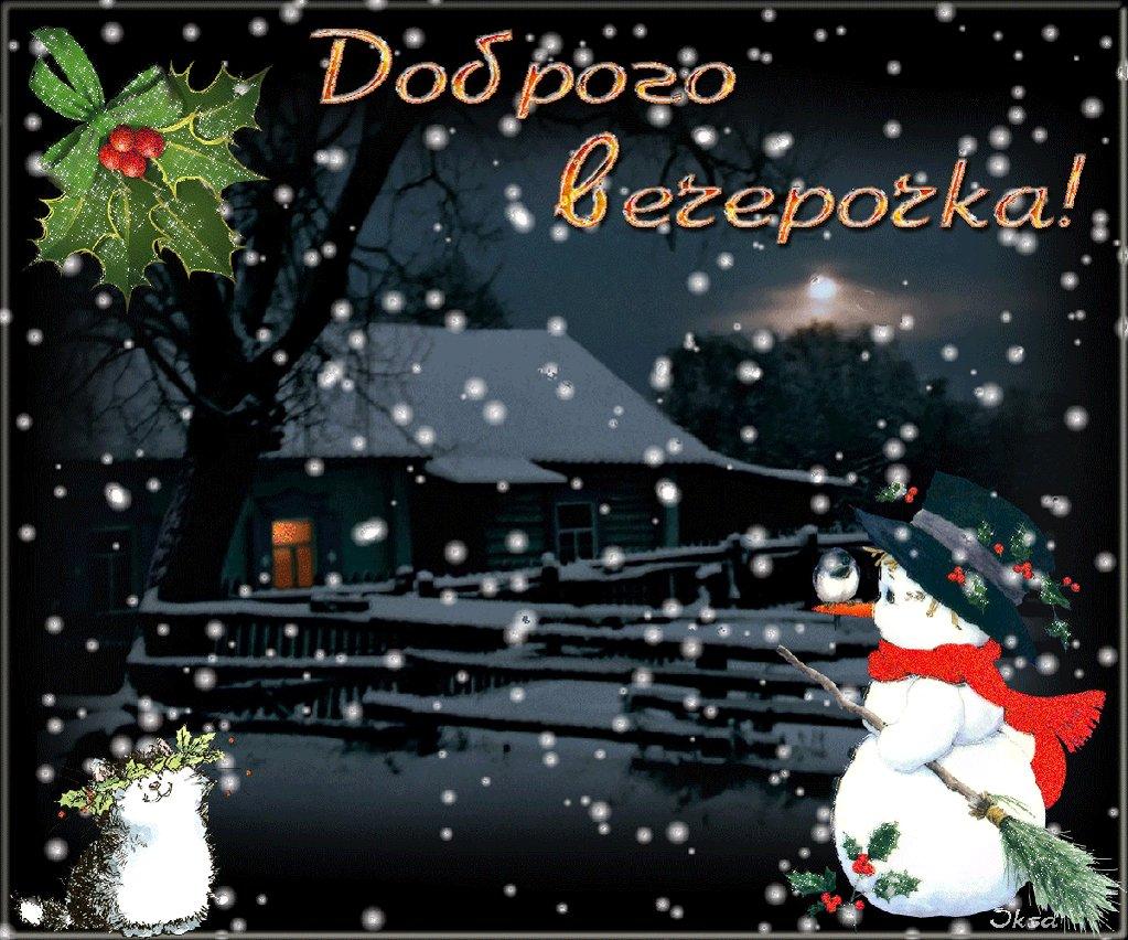 Картинки добрый вечер анимация зимние