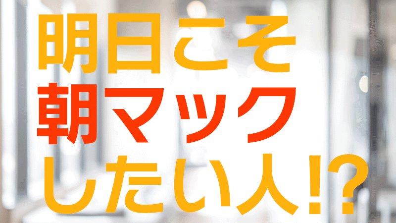🙋♂️#明日こそ朝マックしたい人挙手🙋♀️ 今年もあと半月ちょい!明日こそ朝マックに「行こうかな」「行きたい!」「絶対行く!」そんな気持ちをRTで教えてね😆全員に #朝マック で使える割引クーポンをプレゼント🎶 #お得なクーポンで毎朝おトクに 詳細は→ w.mdj.jp/1a12wh