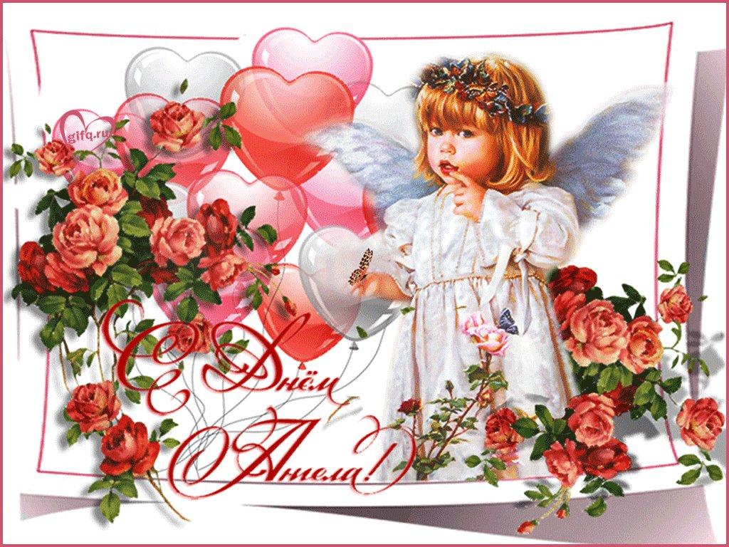 каждом поздравить с днем ангела любимого занятиями