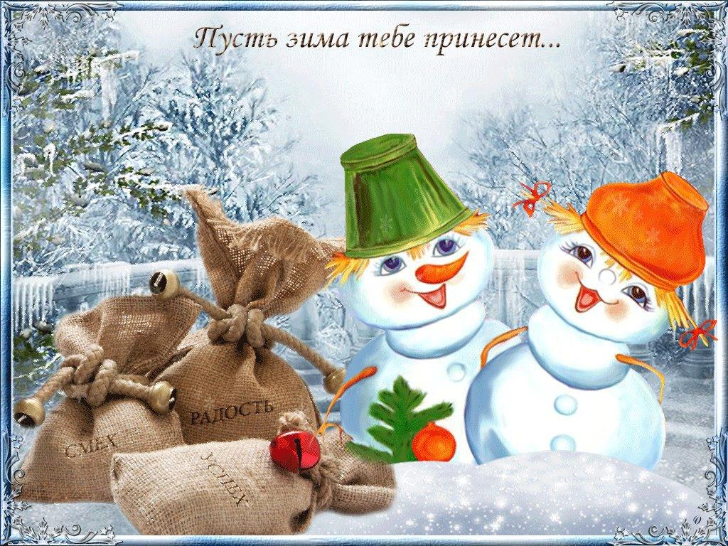 Открытки улыбнись новому дню зимнему