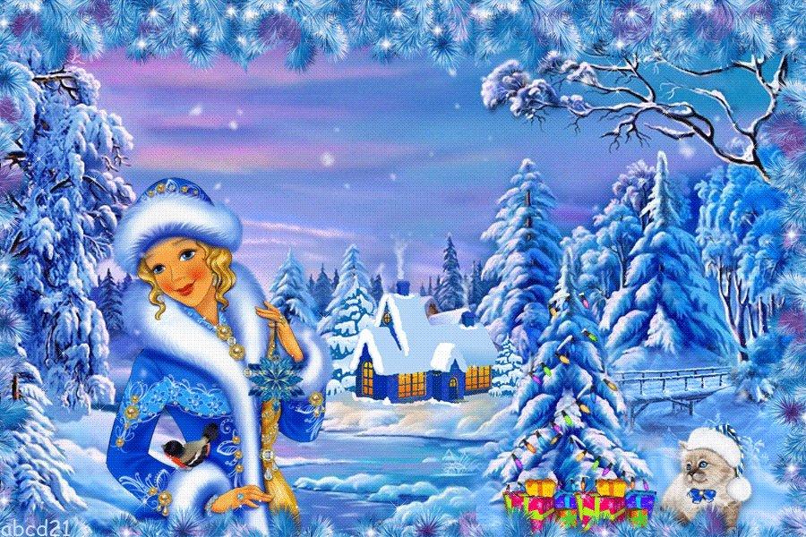 Гиф открытка снегурочка