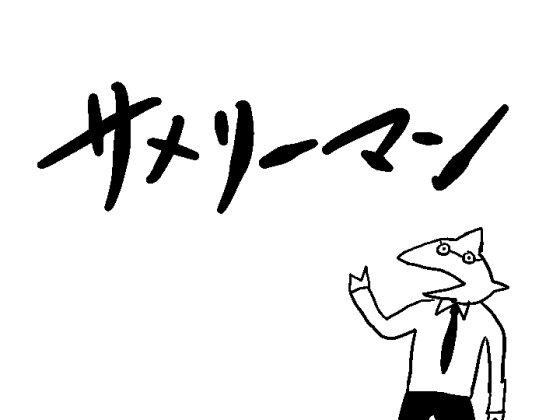 【固定用ツイート】サメリーマンは不定期更新のDIYアニメです。●第1話●これまでのまとめ●テーマ曲ダウンロード