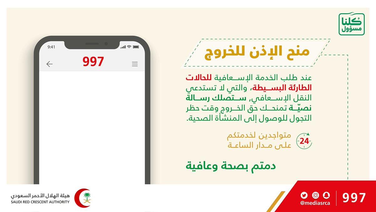 هيئة الهلال الأحمر السعودي Op Twitter سلامتكم تهمنا يمنح إذن الخروج عند طلب حالة إسعافية غير طارئة كلنا مسؤول
