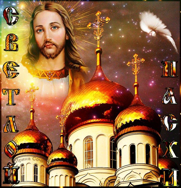 окружении иисус воскрес картинки с праздником дноклами