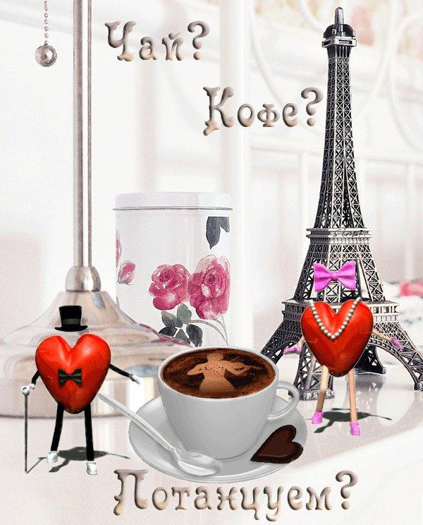 Открытки на французском с добрым утром