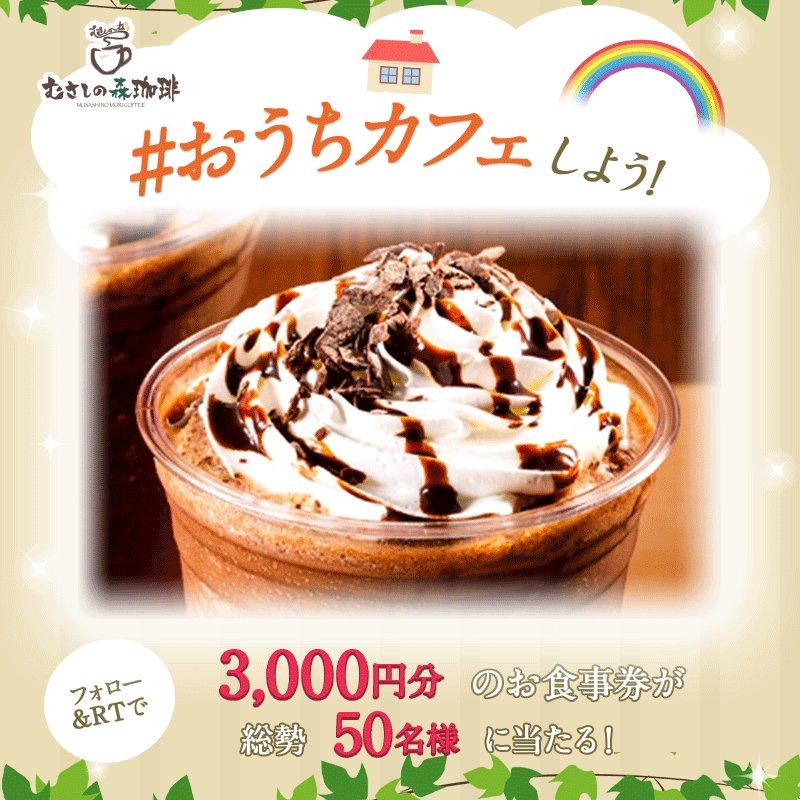 おうちカフェ で幸せな時間を。むさしの森珈琲さんのお食事券キャンペーン。