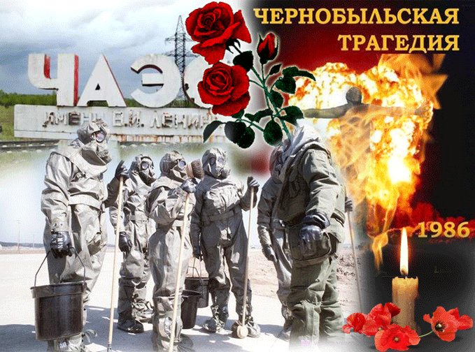 представляют поздравление к чернобыльцам встает