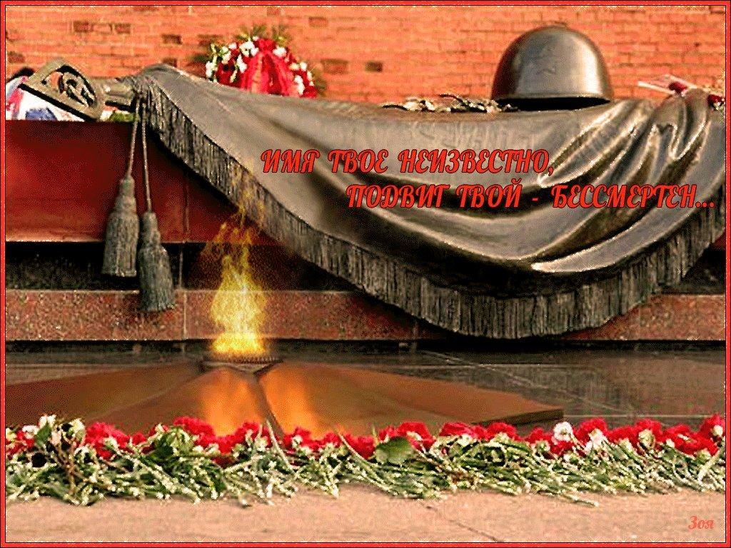 Гиф вечная память героям войны