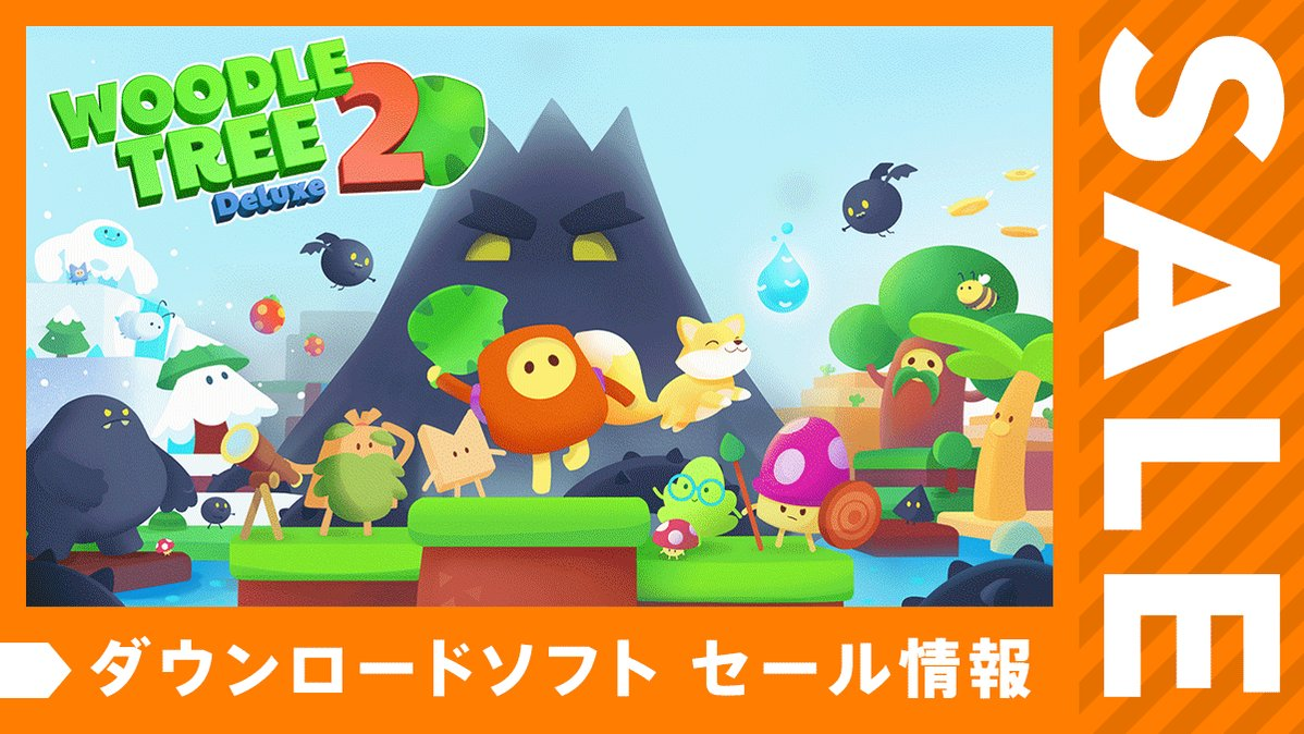 [任天堂HP]「キャンペーン・セール情報」のページを更新しました。Nintendo Switchのセール情報を掲載しています。