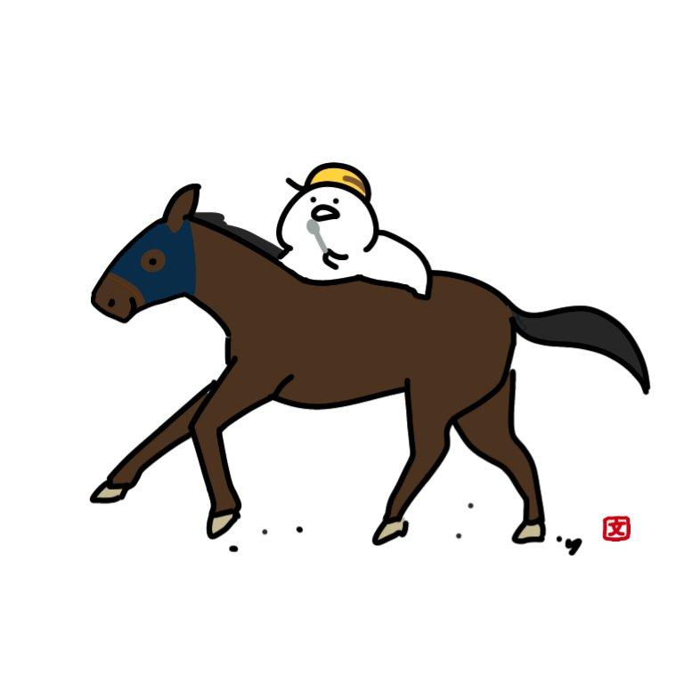 してやる の 馬 プリン に