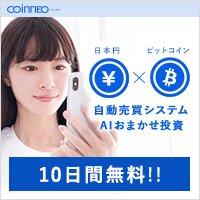 【拡散希望】💰仮想通貨の自動AI売買        - コインネオ💰