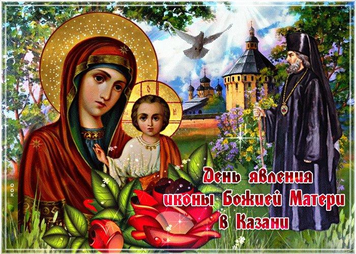 Открытки с праздником казанской иконы божией матери 21 июля 2019