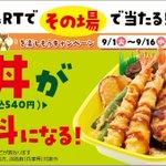 ほっかほっか亭公式ツイートで、その場で当たる!天丼1食無料キャンペーン実施中。