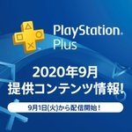 9月のPS Plus、フリープレイでPUBGとストリートファイター5がプレイできる!