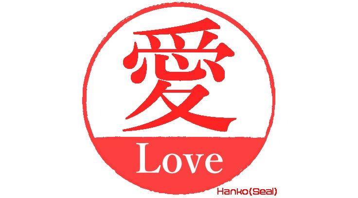 Image for the Tweet beginning: ∞ Hanko(Seal) ∞ New iMeesage stickers! Hanko