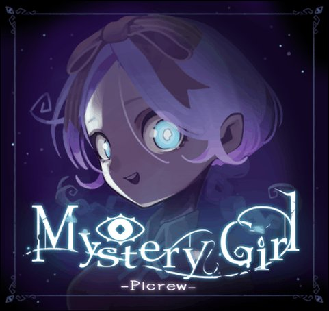 あやしく光る!?着せ替えツール【🌛  🌜】Mystery Girl <Picrew>リリースしました!小林カンパニーのみんなで作りました。あやしい女の子を作ってハロウィンを楽しんでくださいね!
