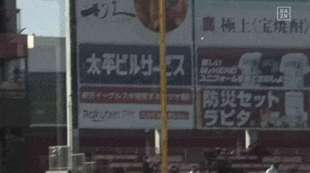 楽天田中和基、ホームランキャッチ!!!!