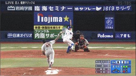 DeNA森敬斗、プロ初打席でフェンス直撃の二塁打!!!!