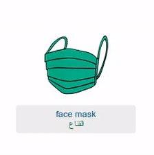 Image for the Tweet beginning: #facemask in arabic is #القناع#babadada