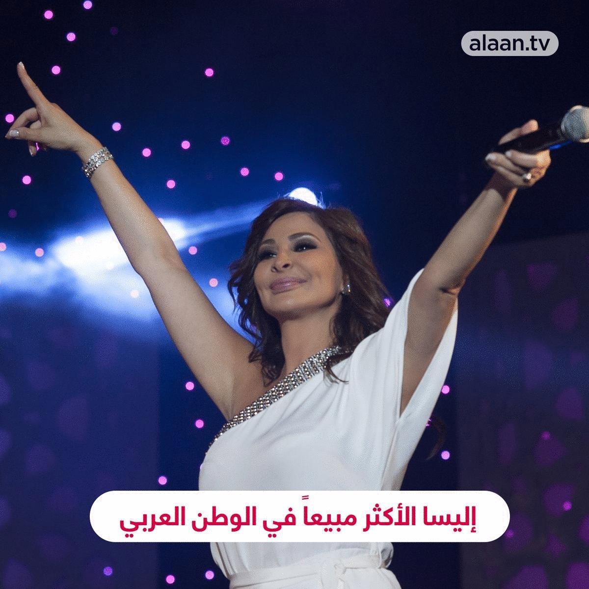 ألبوم #صاحبة_رأي لملكة الإحساس #إليسا @elissakh يتصدر قائمة أكثر الألبومات مبيعاً في قائمة الفنانين العرب لعام 2020 حسب صفحة  World Music Awards على الإنستغرام  تلفزيون_الآن #الجميع_مسؤول #موسيقى #فن #مشاهير