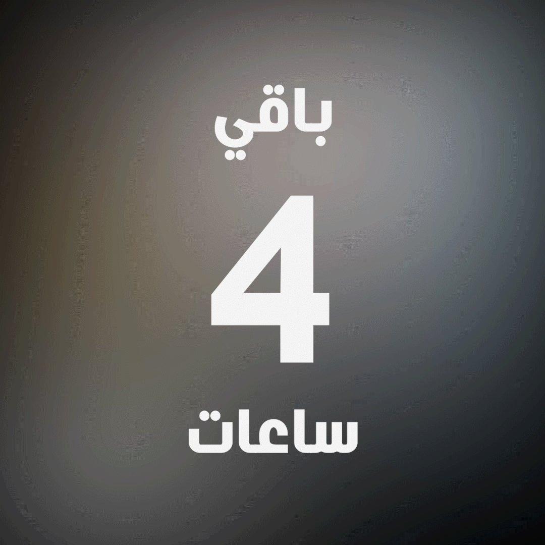 فكرة جديدة ورائعة يبهرنا فيها النجم #وليد_الشامي 😍 بأغنيته الجديدة باقي 4️⃣ ساعات على أغنية #هي_يا_حب ❤️  الساعة ٧ مساءً توقيت السعودية على Deezer #روتانا @waleedalshami  @deezermena