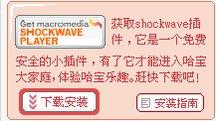 Image for the Tweet beginning: The Shockwave Player download partner