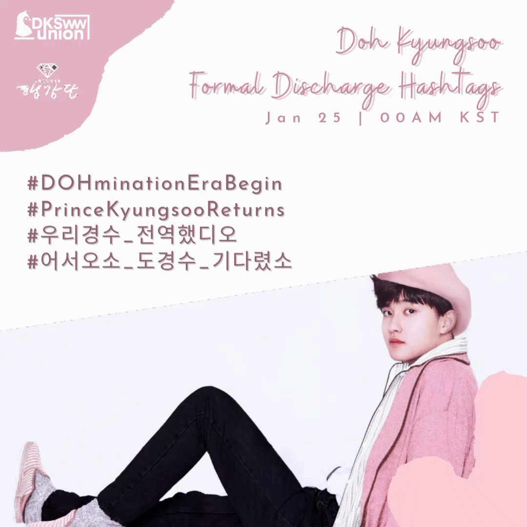 📋 Announcement: Doh Kyungsoos Formal Discharge 🎖️ 🗓️ Jan 25 ⏰ 00AM KST #️⃣ DOHminationEraBegin #️⃣ PrinceKyungsooReturns #️⃣ 우리경수_전역했디오 #️⃣ 어서오소_도경수_기다렸소 Lets trend the hashtags above tonight to celebrate #KYUNGSOOs official discharge from the military! 🥳