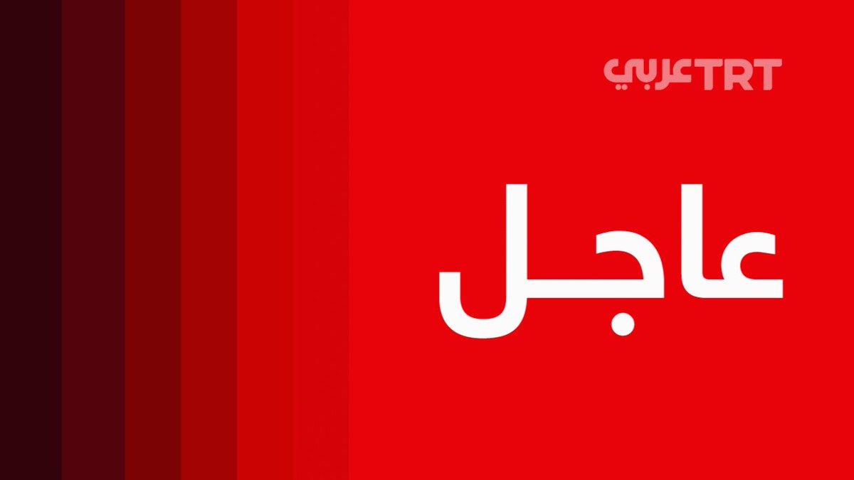 #عاجل | وزارة الخارجية التركية: ندين بشدة الهجمات الصاروخية التي استهدفت تجمعات سكنية في #الرياض عاصمة المملكة العربية #السعودية