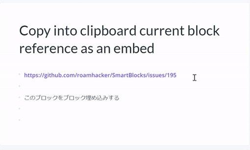 Smart Blockを漁っていたら現在のブロックのブロック埋め込みのコードを簡単にできるSmart Blockを見つけてしまった。これは便利。
