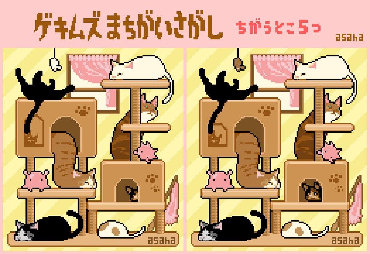 にゃんにゃんハウス間違い探しです! 左右で違うところが5つあります Find 5 mistakes!! #猫の日