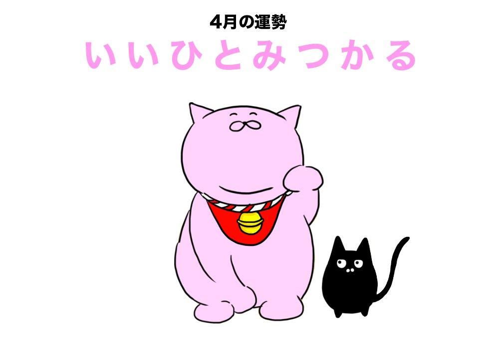 【4月の招き猫おみくじ】  昨日で3月も終わり 今日から4月スタート  タップして止まったところがそなたの4月の運勢。幸先のよいスタートが切れるぞよ。 タップで止まらない場合はスクショするとよいぞ。