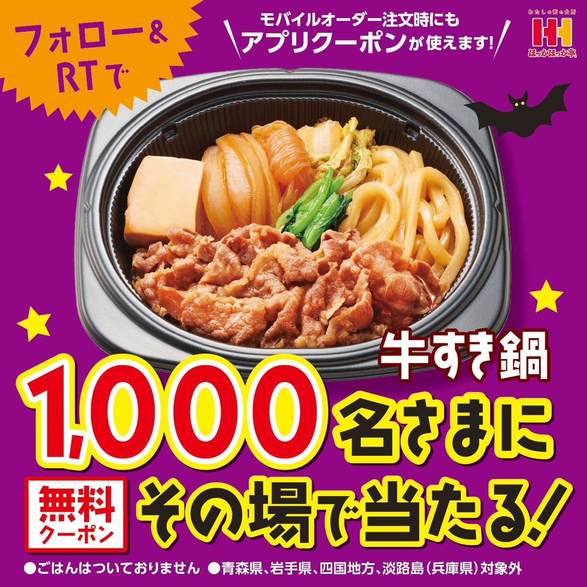 【ほっかほっか亭公式】🐂牛すき鍋フォロー&RTキャンペーン中‼✨様が開催中のキャンペーン画像12417