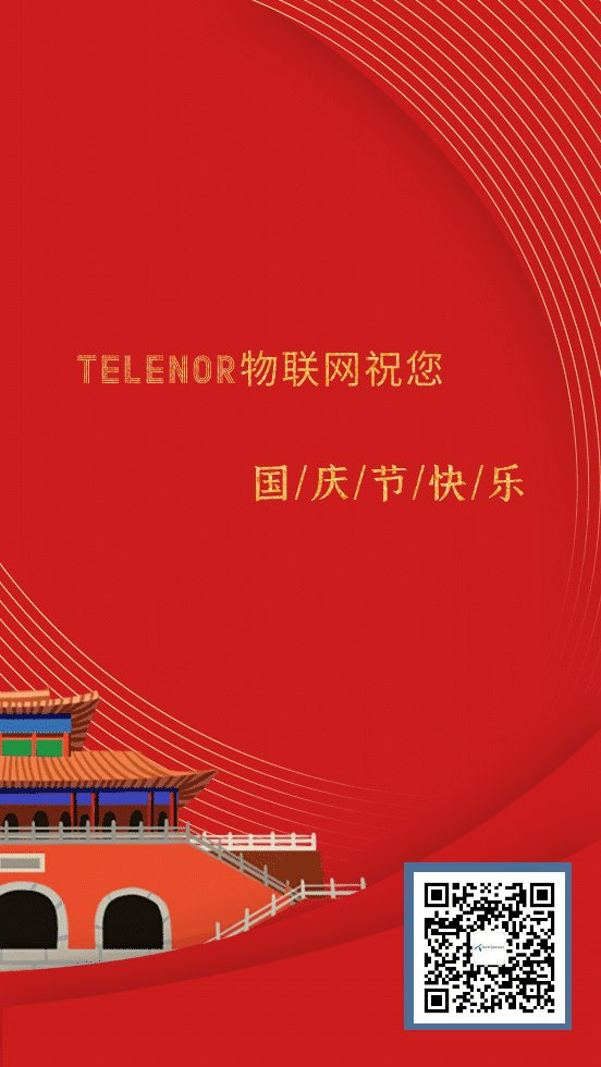 Telenor Connexion恭祝所有中国客户和关注我们的领英用户国庆节快乐!Tomorrow is Chinese National Day. We at Telenor Connexion want to wish all our Chinese customers and LinkedIn followers a Happy National Day. https://t.co/1NQy4pplMb